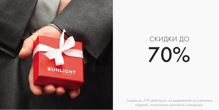 САНЛАЙТ - Украшения и часы со скидкой 70%