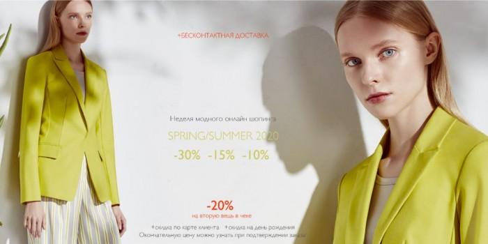 Акции в M.Reason. От 10% до 30% на коллекции Весна-Лето 2020