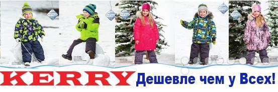 Керри одежда финская Самара