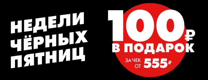 Акции в Пятерочке. Дарим 100 рублей на следующую покупку