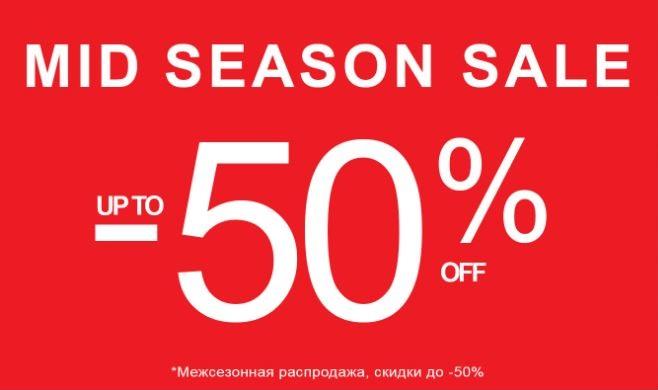 Акции SOHO. До 50% на хиты сезона Весна-Лето 2019