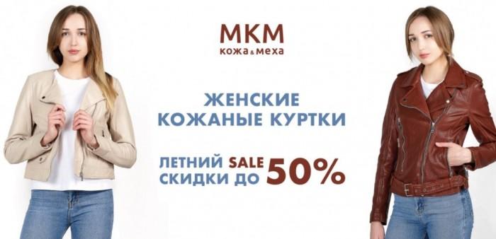 Акции Мир Кожи и Меха. До 50% на летние кожаные куртки