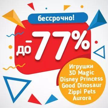 ДЕТКИ - Скидка до 77% на развивающие игрушки и наборы для творчества
