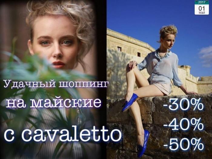 Cavaletto - Скидки до 50% в мае 2017