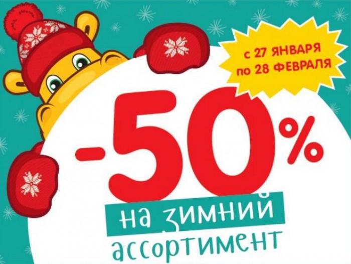 Бегемот - Увеличиваем скидки до 50% на зимний ассортимент