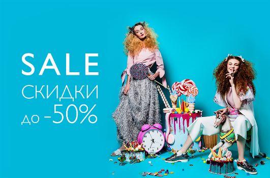 Кашемир и Шелк - Летние скидки до 50% на любимые бренды