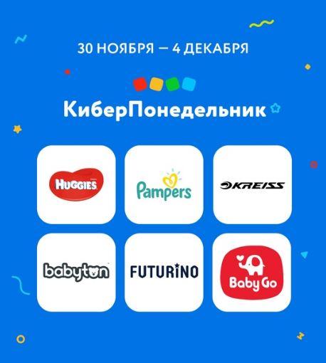 Акции Кибер-дни в Детском Мире ноябрь-декабрь 2020. Скидки до 83%