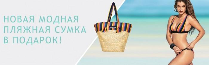 Акции Calzedonia сегодня. Пляжная сумка в подарок