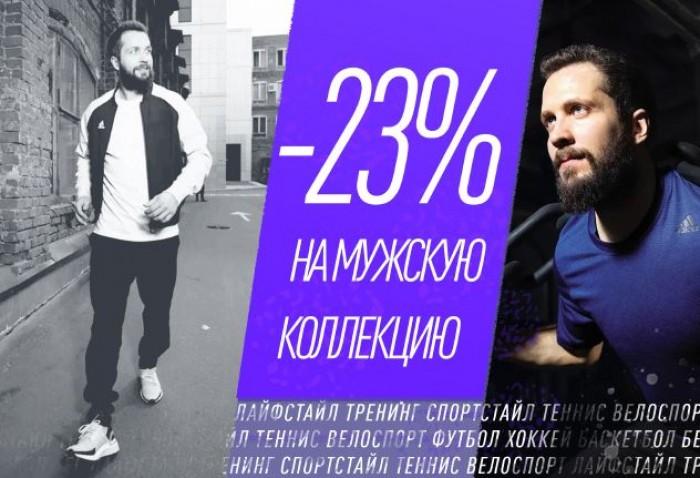 Акции Adidas сегодня. 23% на мужскую коллекцию
