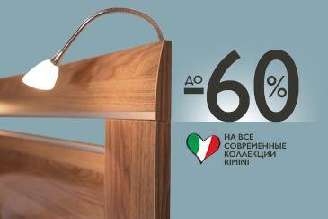 Акции Шатура 2020. До 60% на коллекции RIMINI