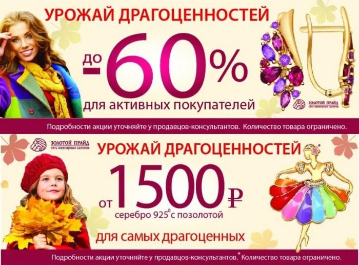 Золотой Прайд - Урожай драгоценностей со скидками до 60%