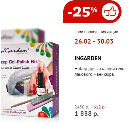 Улыбка Радуги - Скидка 25% на набор гель-лакового маникюра
