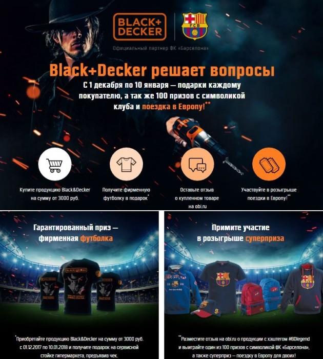 ОБИ: Купи инструмент Black+Decker и выиграй поездку в Европу