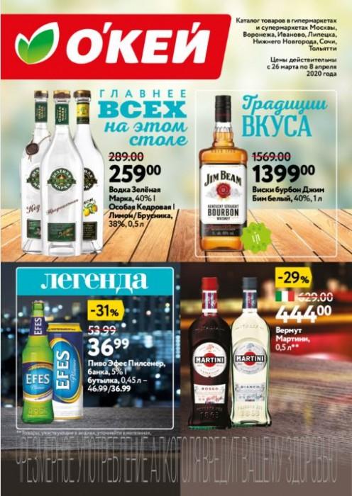 Каталог акций ОКЕЙ с 26 марта 2020. До 50% на алкоголь