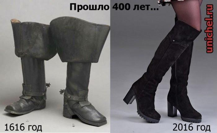 Юничел - Ботфортам 400 лет