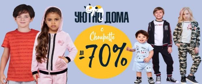 Акции Choupette сегодня. Распродажа коллекций прошлых сезонов