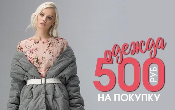 Акции INCITY 2018/2019. Дарим купон со скидкой 500 руб.