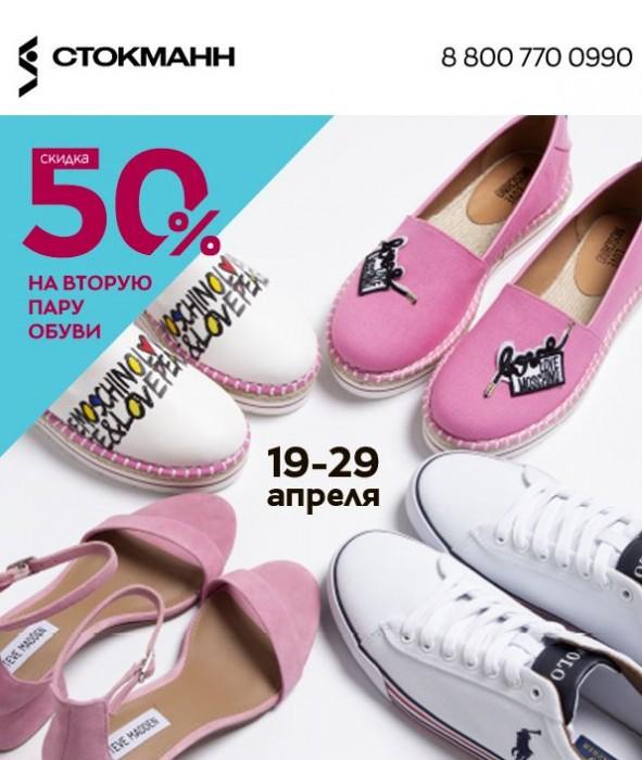 Акции Стокманн апрель 2018. До 50% на вторую пару обуви