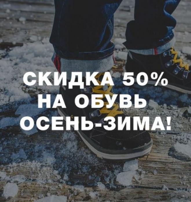 Акции Reima февраль 2018. 50% на обувь Осень-Зима 2017/18