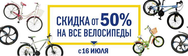 Акции Лента июль-август  2018. От 50% на велосипеды
