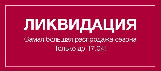 Каляев - Ликвидация коллекций со скидками до 70%