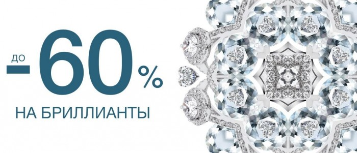 Адамас - Скидки до 60% на украшения с бриллиантами