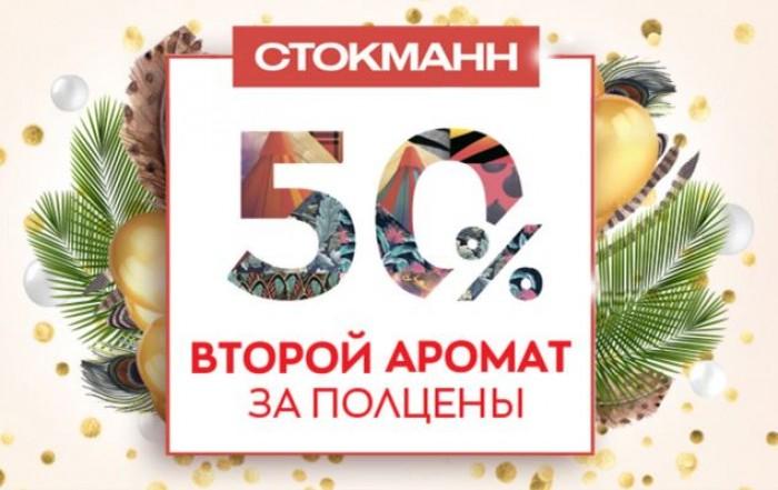 Акции Стокманн февраль 2019. 50% на второй аромат