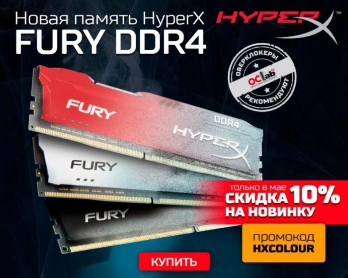 Юлмарт - Скидка 10% на модули памяти HyperX