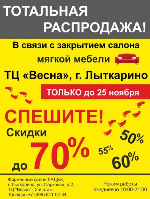 Акции фабрики Ладья. Дарим от 50% до 70% на распродаже в Лыткарино