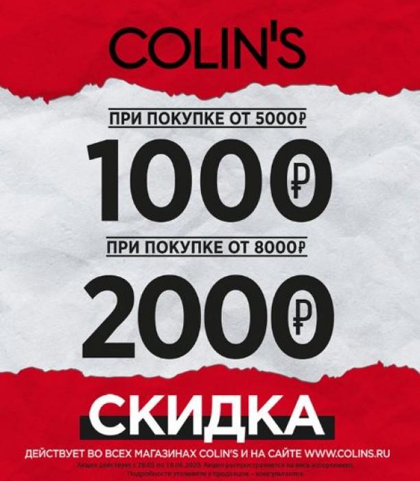 Акции Colin's. Дарим до 2000 рублей на хиты Весна-Лето 2020