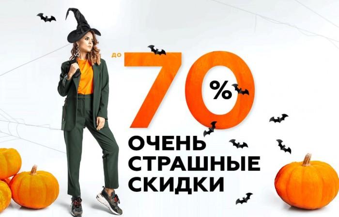 "Акции Paolo Conte ""Страшные скидки"" ноябрь 2019. До 70% на ВСЕ"
