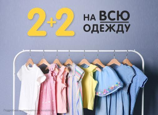 """Акции в Кораблике февраль-март 2020. """"2 по цене 2"""" на всю одежду"""