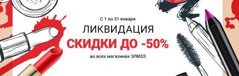 ЭЛИЗЭ - Скидки до 50%