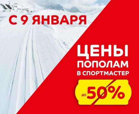 "Сортмастер - Акция ""Цены пополам"""