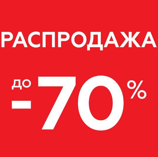 Распродажа в INCANTO. До 70% на хиты Весна-Лето 2019