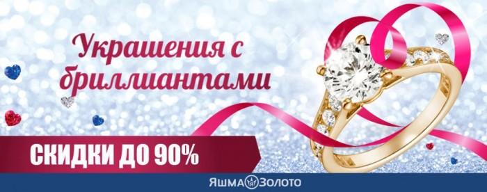 Яшма Золото - Скидки до 90% на украшения с бриллиантами