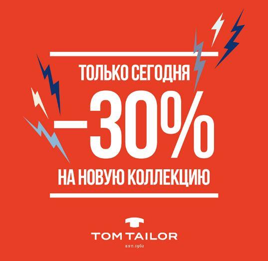 Акция в TOM TAILOR с 22 по 24 сентября. Осенняя коллекция со скидкой 30%