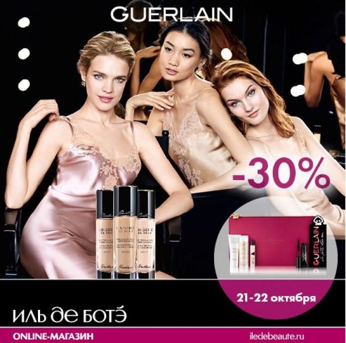 Иль де Ботэ - Скидка 30% на продукцию Guerlain