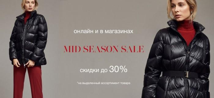 Акции в Charuel. 30% на хиты сезона Осень-Зима 2019/2020