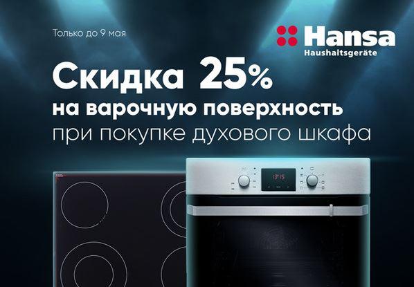 ДНС - Скидка 25 % на варочную панель