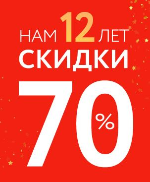 Акции Линии Любви 2019. До 70% в честь 12-ти летия