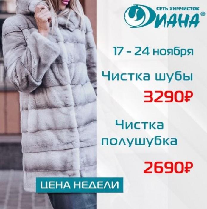 """Акции Диана """"Цена недели"""" на чистку шубы и полушубка"""