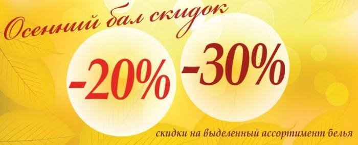Palmetta - Осенний бал скидок до 30%