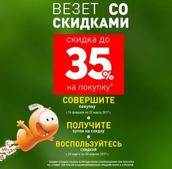 ОКЕЙ - Скидка до 35% на покупку