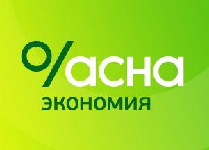 """Акция """"АСНА-Экономия"""" до 50% при заказе в интернет-магазине"""