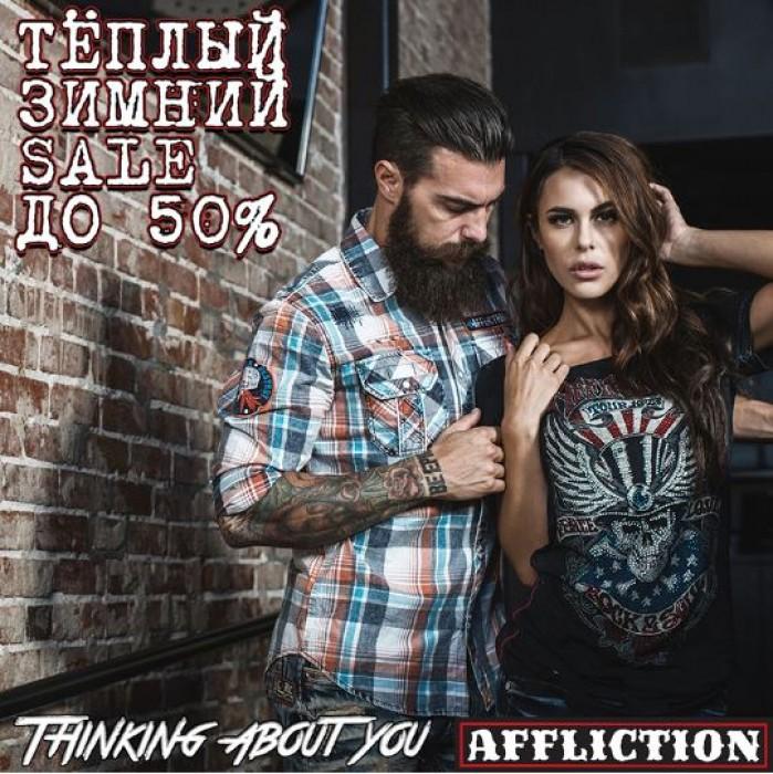 Акции Affliction. Зимняя распродажа модных новинок