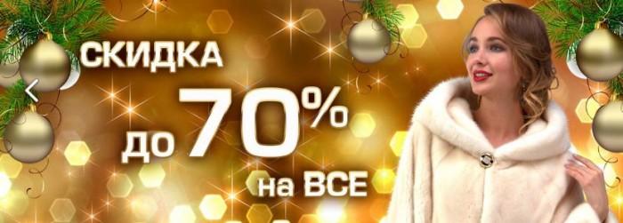 Алеф - Скидка до 70% на ВСЕ