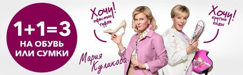 """Акции Кари """"3 по цене 2"""" на обувь и сумки 2019/2020"""