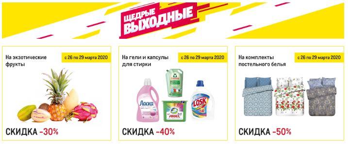 """""""Щедрые выходные"""" в Метро с 26 по 29 марта 2020 года"""
