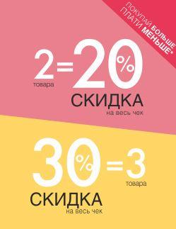 """Акция """"Скидка 20% на два и 30% на три товара"""" в магазинах Вестфалика"""